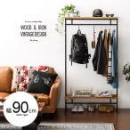 ハンガーラック おしゃれ 木製 スチール アイアン スリム コートハンガー ポールハンガー 衣類収納 ハンガーポール 90cm幅 棚付