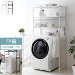 ランドリーラック 洗濯機ラック おしゃれ 伸縮 縦型洗濯機 対応 ランドリーバスケット付き ランドリー 収納 カゴ付き 洗濯棚 北欧 シンプル ナチュラル