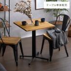 ダイニングテーブル 2人用 バーテーブル カフェテーブル ハイテーブル おしゃれ 食卓 テーブル ヴィンテージ インダストリアル 幅60cm 高さ75cm 正方形