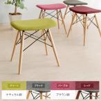 スツール 椅子 イス おしゃれ 木製 北欧 シンプル チェアー 玄関スツール ファブリック 人気 モダン シェルチェア グリーン ブラック レッド パープル
