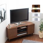 テレビ台 コーナー おしゃれ テレビボード ローボード コーナーテレビ台 収納 テレビラック コンパクト 木製 北欧 モダン ミッドセンチュリー 脚付き 110cm幅