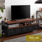テレビ台 テレビボード おしゃれ ローボード 収納付き 150cm テレビラック インダストリアル ヴィンテージ TV台 TVボード BILLS
