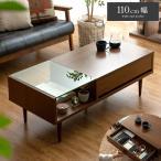 ローテーブル リビングテーブル おしゃれ 北欧 モダン 収納付き ガラステーブル センターテーブル 引き出し 110cm幅