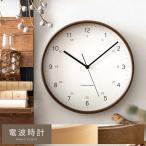掛け時計 おしゃれ 電波 直径28cm 電波時計 シンプル 北欧 ウォールクロック 時計 壁掛け ウッドデザイン 壁掛け時計 電波式