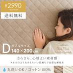 敷パッド 敷パット ダブル 綿100% 敷きパッド ベッドシーツ ベッドパッド 140×200cm オールシーズン コットン100% 寝具 天然素材 ダブルサイズ