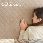 敷パッド 敷パット セミダブル 綿100% 敷きパッド ベッドシーツ ベッドパッド 120×200cm オールシーズン コットン100% 寝具 天然素材 セミダブルサイズ