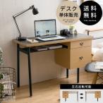 パソコンデスク おしゃれ コンパクト 110cm幅 スチール PCデスク パソコン机 学習机 勉強机 ワークデスク オフィスデスク インダストリアル ミッドセンチュリー