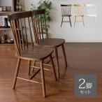 ダイニングチェア 2脚 おしゃれ 木製 椅子 イス 北欧 ナチュラル レトロ シンプル モダン カフェ 食卓椅子 ダイニングチェアー