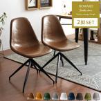 ダイニングチェア 椅子 おしゃれ 回転 2脚 ファブリック レザー イス 食卓椅子 カフェ インダストリアル ヴィンテージ