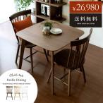 ダイニングテーブルセット 3点 2人掛け カフェ 北欧 モダン 木製 80cm幅 おしゃれ シンプル ダイニングセット 3点 食卓 ウッドダイニング ウォールナット