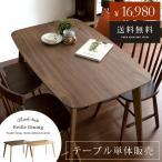 ダイニングテーブル カフェ 北欧 モダン 120cm幅 木製 おしゃれ 長方形 シンプル テーブル単体 ウォールナット ミッドセンチュリー ウッドダイニング 食卓
