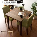 ダイニングテーブル カフェ 正方形 おしゃれ 2人用 北欧 木製 モダン シンプル ダイニングテーブル単体 75cm幅 ミッドセンチュリー ウォールナット 食卓テーブル