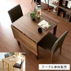 ダイニングテーブル おしゃれ 単品 伸縮 伸長 カフェテーブル 北欧 シンプル モダン ナチュラル 木製 2人用 食卓 伸縮ウッドダイニング ウォールナット