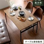 ダイニングテーブル おしゃれ 4人用 食卓テーブル カフェテーブル 北欧 シンプル 四人用 インダストリアル 120cm幅 長方形 木製 スチール 収納