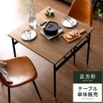 ダイニングテーブル おしゃれ 2人用 食卓テーブル カフェテーブル 北欧 シンプル 二人用 インダストリアル 75cm幅 正方形 木製 スチール 収納