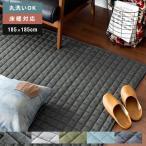 ラグ ラグマット おしゃれ 2畳 洗える 正方形 デニム キルトラグ キルティングラグ 西海岸 センターラグ リビングラグ ホットカーペット対応 185×185cm