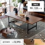 ローテーブル 伸縮 リビングテーブル センターテーブル おしゃれ 長方形 収納付き 棚付き 北欧 木製 コーヒーテーブル 90 120 西海岸 エクステンションテーブル