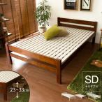 ベッド セミダブル フレーム すのこ すのこベッド セミダブル 木製 おしゃれ ナチュラル セミダブルサイズ フレームのみ