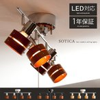 シーリングライト スポットライト 天井照明 間接照明 LED 対応 おしゃれ 北欧 モダン カフェ シンプル ミッドセンチュリー 4灯 ダイニング リビング 寝室