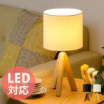デスクライト LED対応 おしゃれ テーブルランプ フロアライト 間接照明 デスクスタンドライト スタンド照明 北欧 モダン ナチュラル
