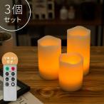 間接照明 LED おしゃれ スタンドライト キャンドルライト インテリアライト 照明 フロアライト スタンド照明 電池式 リモコン付き 3個セット