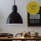 ペンダントライト LED 対応 1灯 おしゃれ ダイニング 天井照明 オシャレ 北欧 スチール インダストリアル 男前 シンプル リビング 黒 カフェ 6畳 8畳