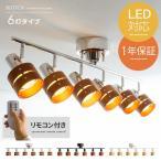 シーリングライト おしゃれ LED 対応 6灯 間接照明 天井照明 スポットライト リモコン付き 6畳 8畳 北欧 リビング ダイニング 照明 ミッドセンチュリー カフェ