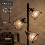 スタンドライト 照明 おしゃれ フロアライト LED 対応 ガラス 北欧 間接照明 フロアスタンドライト 3灯 スタンド照明 リビング 寝室