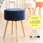 スツール 椅子 イス 木製 おしゃれ 北欧 チェア 玄関スツール 丸椅子 丸型 円形 シンプル ナチュラル コンパクト かわいい リビング ダイニング