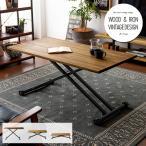 テーブル リビングテーブル リフティングテーブル 昇降式テーブル ガス圧式 おしゃれ 木製 センターテーブル ヴィンテージ インダストリアル