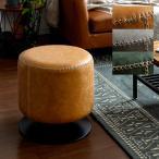 スツール おしゃれ チェア 椅子 イス ラウンドチェア ラウンドスツール レザー オットマン 回転式 カフェ 北欧 ヴィンテージ インダストリアル リビング