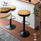 カウンターチェア バーチェア おしゃれ 昇降 回転 ハイチェア 椅子 イス 木製 スチール カウンターバーチェア ヴィンテージ カフェ風 1脚単体販売