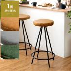 カウンターチェア 椅子 おしゃれ バーチェア ハイスツール ハイチェア カフェ カウンター 椅子 北欧 インダストリアル バースツール レザータイプ