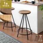カウンターチェア 椅子 おしゃれ バーチェア ハイスツール ハイチェア カフェ カウンター 北欧 インダストリアル バースツール ウッドタイプ