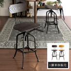 カウンターチェア バーチェア 木製 おしゃれ 北欧 ハイスツール 椅子 イス 西海岸 完成品 ヴィンテージデザイン カウンターチェア— バーチェア—