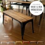 ダイニングベンチ 木製 おしゃれ 完成品 スツール ベンチ 西海岸 カフェ インダストリアル ミッドセンチュリー デザインベンチ