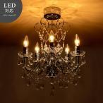 シャンデリア 照明 LED電球対応 5灯 4畳用 6畳用 寝室 ダイニング リビング 玄関 照明 北欧 アンティーク調 ペンダントライト 天井照明 照明器具