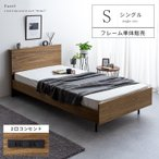 ベッド シングル ベッドフレーム シングルベッド 宮棚 宮付き おしゃれ コンセント付き 高さ調節 ワイヤーメッシュ 北欧 モダン ローベッド