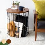サイドテーブル おしゃれ 収納 北欧 ワイヤーバスケット ベッドサイドテーブル ソファーサイドテーブル 丸型 ソファーテーブル 収納テーブル リビング 寝室
