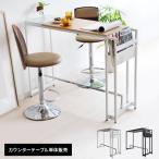 テーブル カウンターテーブル ハイテーブル バーテーブル おしゃれ 人気 北欧 カフェ ナチュラル ミッドセンチュリー