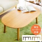 ショッピングこたつ こたつテーブル 丸型 楕円 120cm幅 木製 フラットヒーター こたつ本体 コタツテーブル リビングテーブル ローテーブル 北欧 おしゃれ ナチュラル ブラウン
