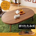 ショッピングこたつ こたつテーブル 丸型 楕円形 おしゃれ 折りたたみ 120cm幅 こたつ本体 コタツテーブル 木製 炬燵 北欧 モダン リビングテーブル センターテーブル