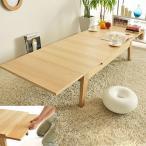 テーブル リビングテーブル 伸縮テーブル ローテーブル