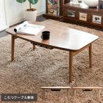 こたつテーブル 長方形 おしゃれ 90cm幅 木製 こたつ本体 コタツテーブル 炬燵 シンプル モダン リビングテーブル センターテーブル ミッドセンチュリー