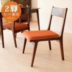 ダイニングチェア 2脚セット 木製 おしゃれ 北欧 モダン チェア 椅子 イス 人気 ミッドセンチュリー