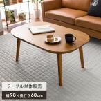 こたつテーブル 長方形 おしゃれ 90×60cm リビングテーブル センターテーブル 北欧 シンプル ナチュラル 薄型ヒーター コタツテーブル 炬燵 こたつ本体