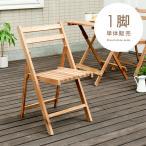 ガーデンチェア 折りたたみ 木製 おしゃれ 椅子 イス チェアー バルコニー テラス 屋外 庭 オーク材 1脚販売 チェア単体販売 ガーデンファニチャー