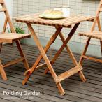 ガーデンテーブル 折りたたみ 木製 おしゃれ 天然木材 シンプル カフェ バルコニー テラス 庭 テーブル単体販売 オーク材 ナチュラル 折り畳み