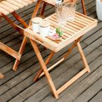 ガーデンテーブル 木製 おしゃれ サイドテーブル 折りたたみ ガーデンファニチャー シンプル ベランダ 屋外 庭 テラス サイドテーブル単体販売 折り畳み