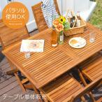 ガーデンテーブル おしゃれ 折りたたみ 木製 エクステリア シンプル カフェ風 テラス バルコニー 庭 天然木材 120×75cmタイプ